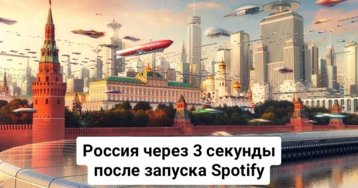 Музыкальный сервис Спотифай всё же запустили в России: мемы вокруг долгожданной новинки заполоняют интернет!