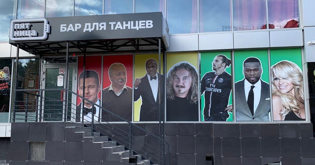 Что связало Брэда Питта, Якубовича и Николаева на вывеске бара в Саратове? Загадка века, и в сети нашли ответ