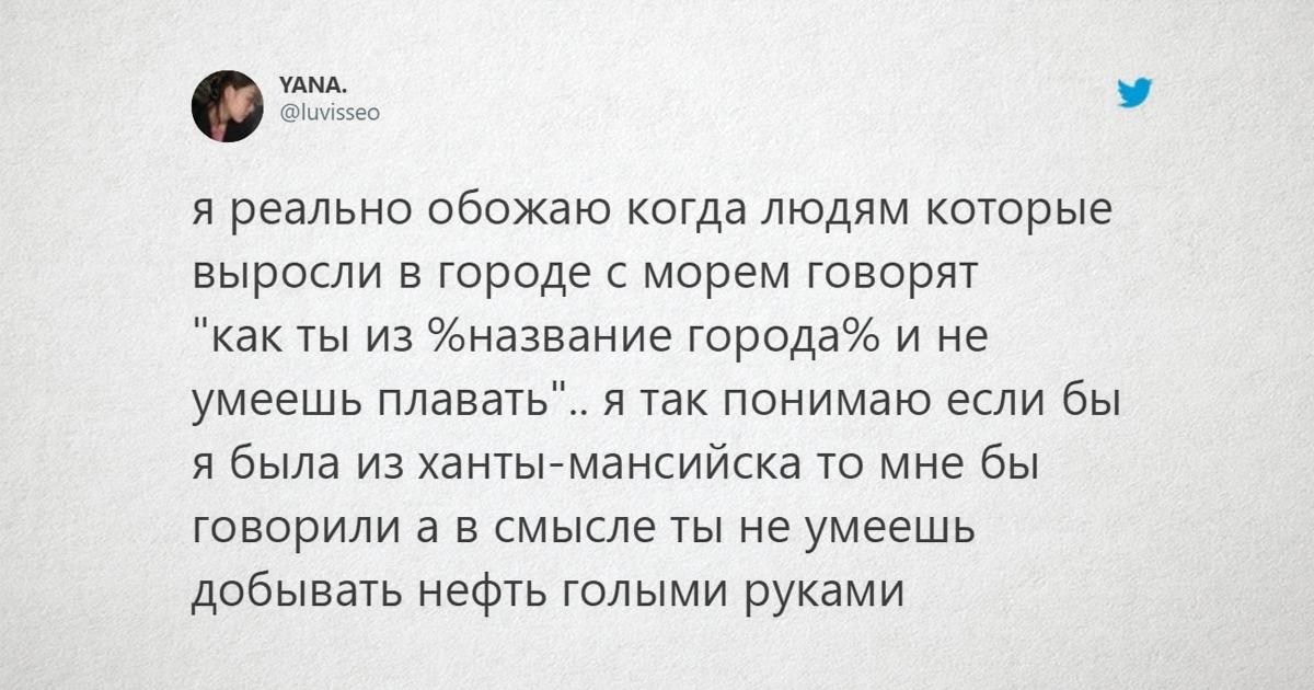 «В смысле ты из Иваново и до сих пор не невеста?»: в сети высмеяли глупые стереотипы о жизни в разных городах