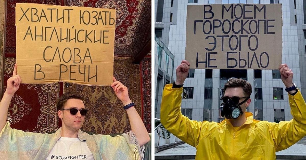 «Хватит юзать английские слова в речи»: парень выходит с плакатами против вещей, которые всех подбешивают