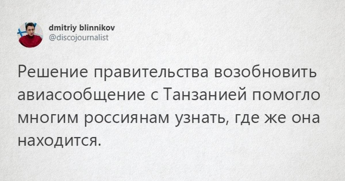 Россия возобновляет авиасообщение с Великобританией, Турцией и (внезапно) Танзанией. Шутки и реакция соцсетей