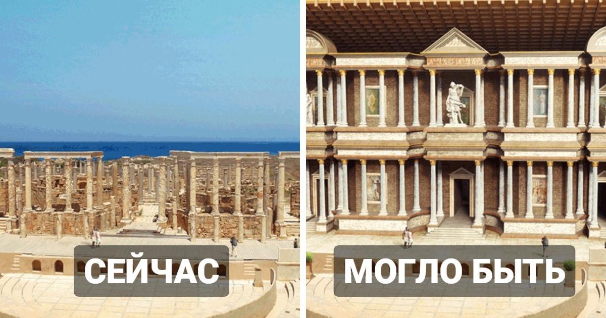 Архитектор показала, как могли бы выглядеть легендарные сооружения прошлого, если бы дожили до наших дней