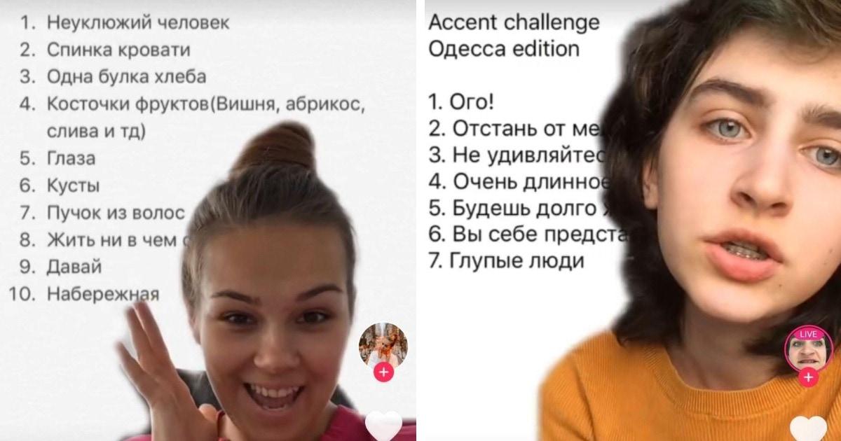 Акцент челлендж: люди из разных регионов делятся своими выражениями, чтобы лучше понимать друг друга