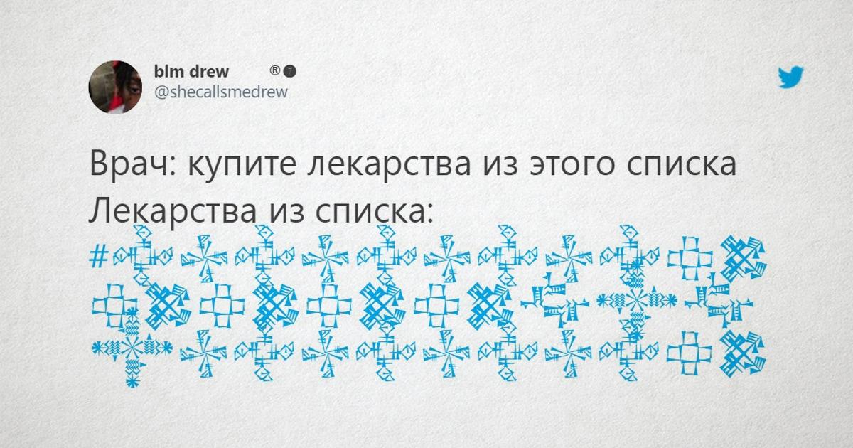 В сети устроили флешмоб: люди описывают сложные вещи шумерской клинописью. И она идеально для этого подходит!
