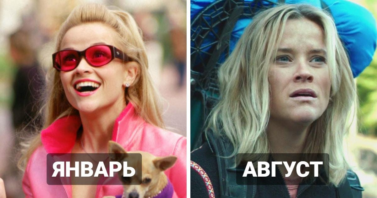 Актёры запустили флешмоб и своими ролями показывают, как менялись их эмоции в 2020 году