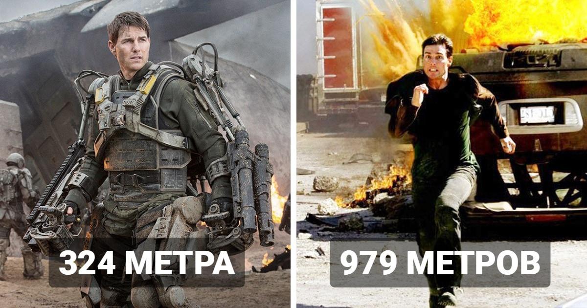 Том Круз постоянно бегает в своих фильмах, и в сети подсчитали, насколько расстояние влияет на качество картин