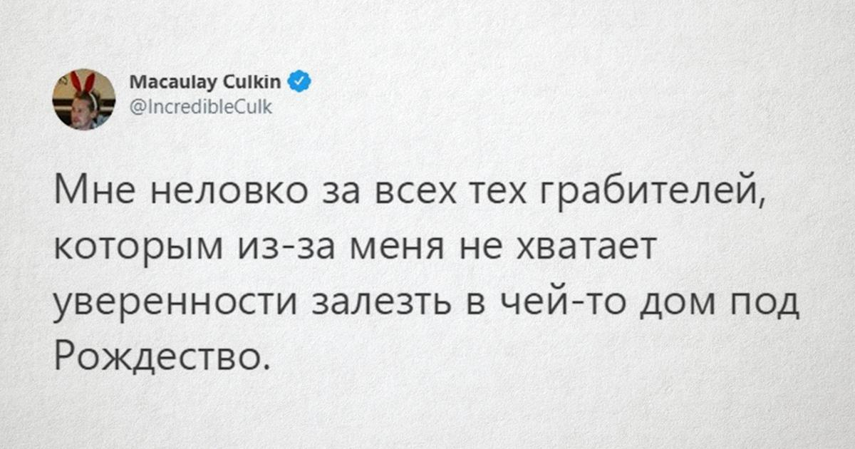 Маколею Калкину 40 лет! Лучшие цитаты из Твиттера самого звёздного ребёнка 90-х, который уже давно вырос