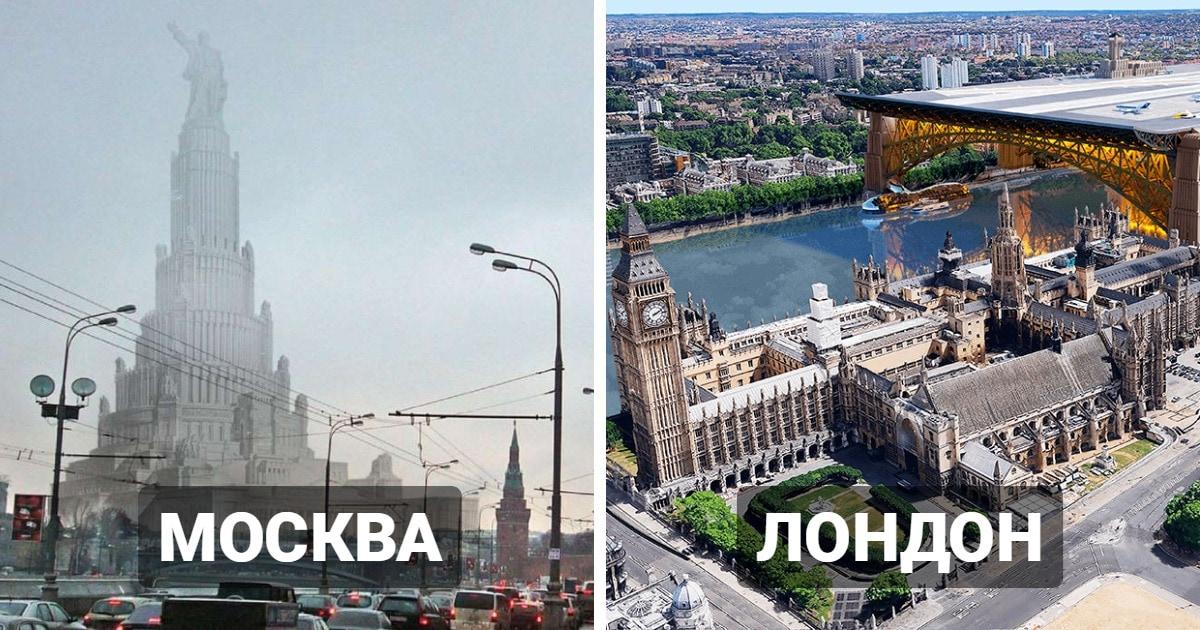 12 грандиозных нереализованных проектов из прошлого, которые очень сильно изменили бы облик больших городов