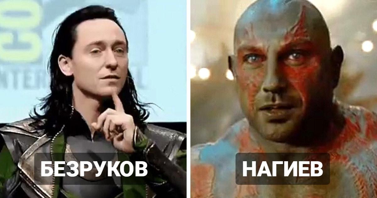 Как бы выглядели супергерои из голливудских фильмов, если бы их играли российские актёры