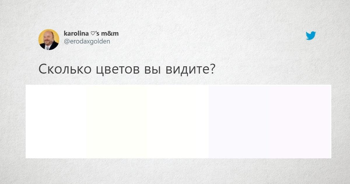 2, 5 или больше? Люди рассказывают, сколько цветов видят на белой картинке, и это тест на внимательность