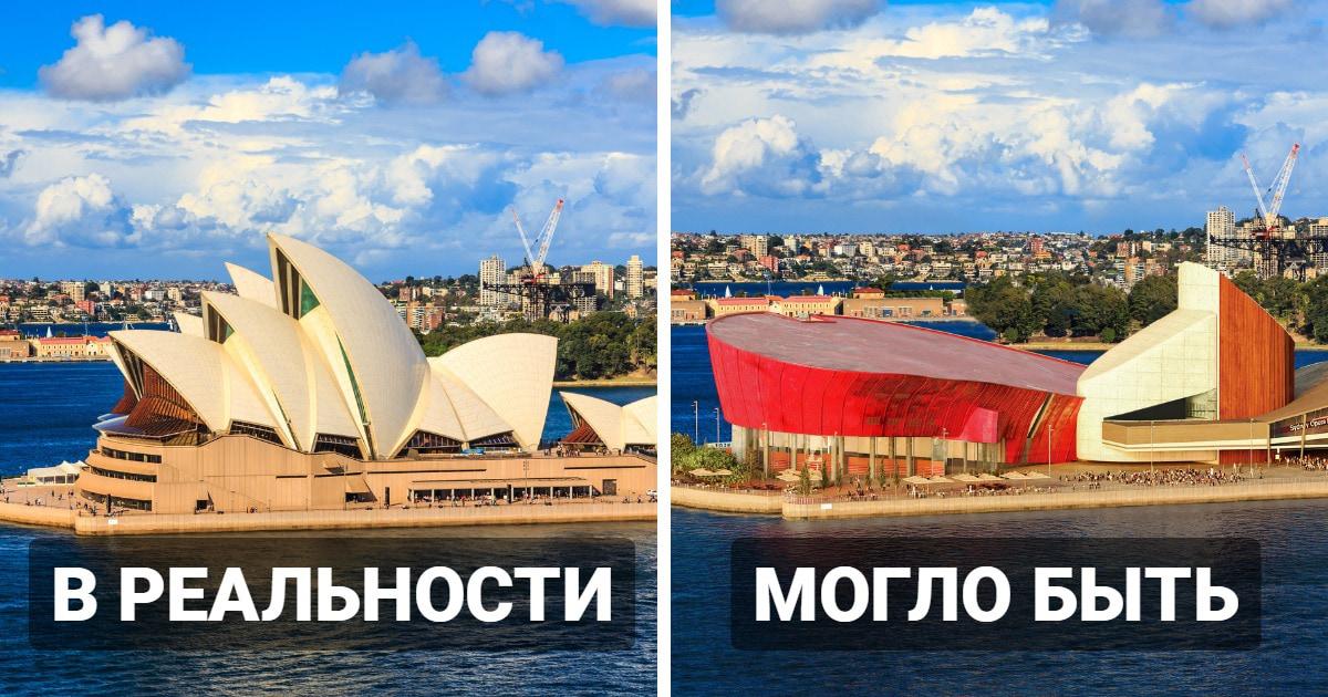 10 отвергнутых дизайнов знаменитых сооружений, которые могли выглядеть совершенно по-другому