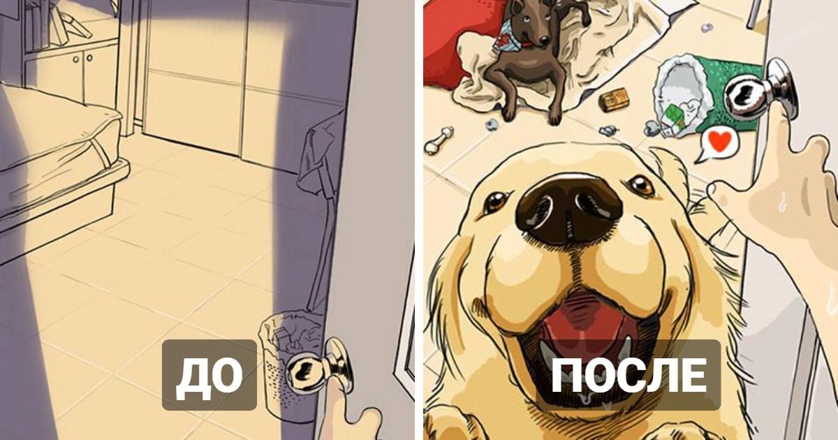 20 комиксов от художника из Тайваня о том, как появление животных в доме переворачивает жизнь с ног на голову