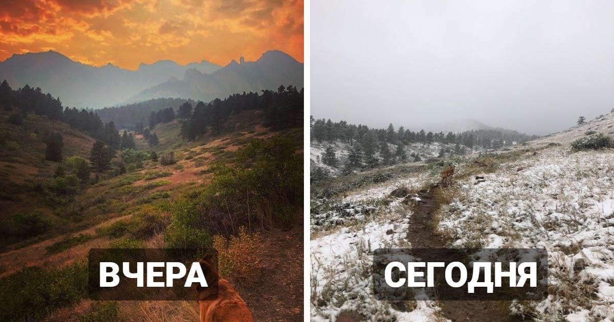 В Колорадо после долгой жары выпал снег. Пользователи сети сранивают, как резко всё изменилось за день