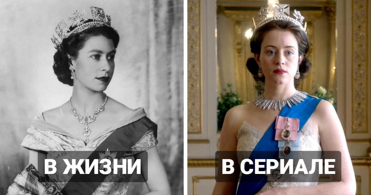 Как в реальности выглядят герои «Короны» — исторического сериала о британской монархии