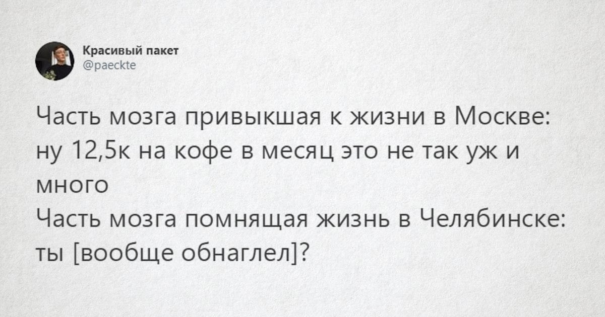 Парень оценил расходы на кофе и пошутил о разнице жизни в Москве и Челябинске. И это породило флешмоб и споры