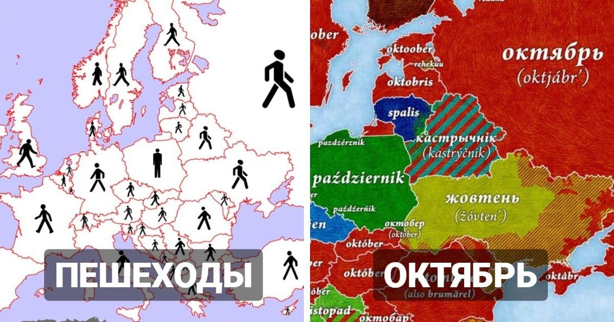 16 необычных карт, которые покажут вам мир и разные страны с необычной точки зрения