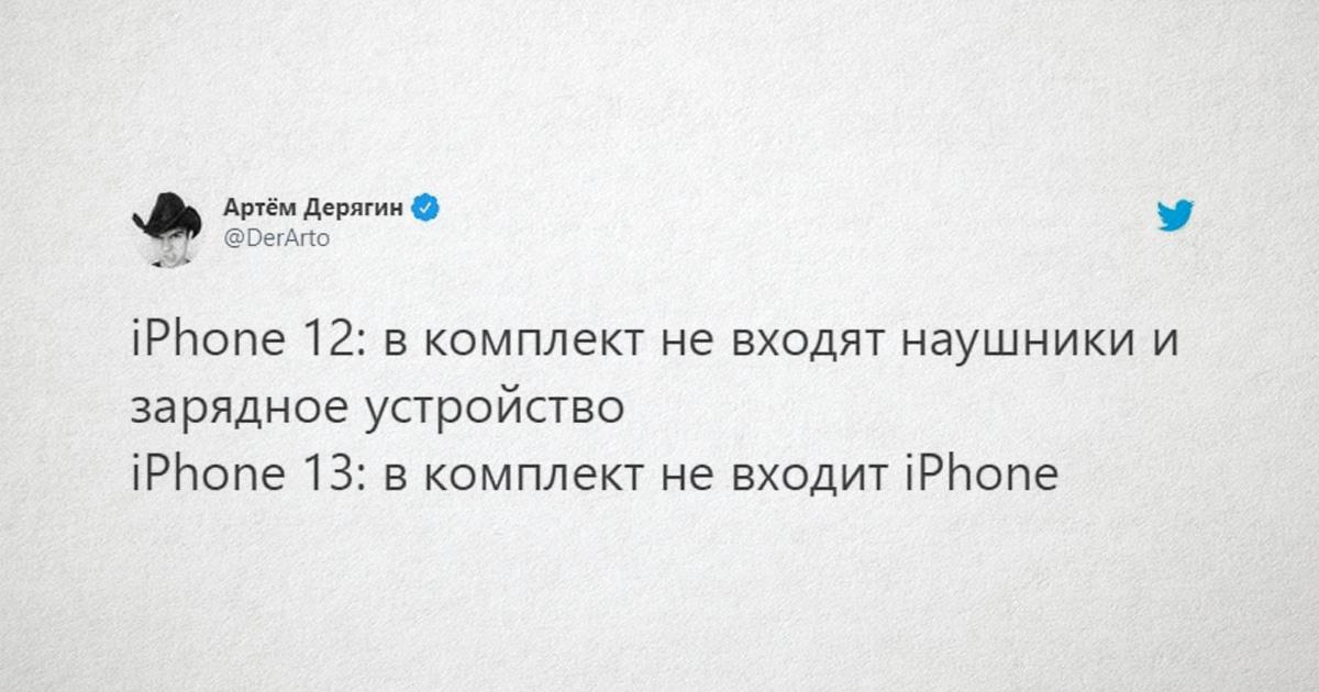 Apple показала новый iPhone и вызвала вопросы. Где зарядка? А наушники? Можно ли его вешать на холодильник?