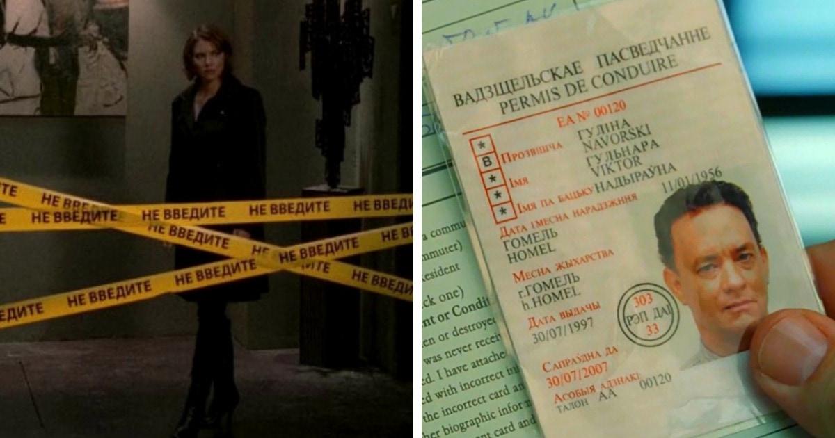 18 забавных случаев, когда создатели иностранных фильмов не стали заморачиваться с надписями на русском языке