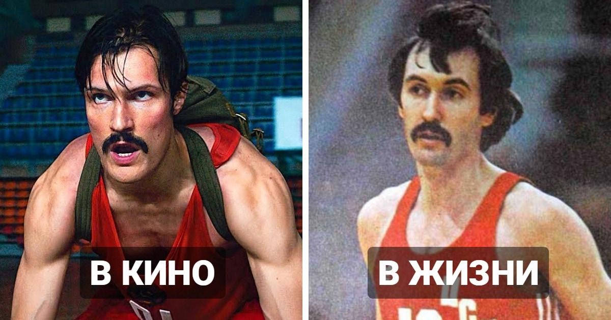 Как в реальной жизни выглядят спортсмены, сыгранные в кино российскими и иностранными актёрами