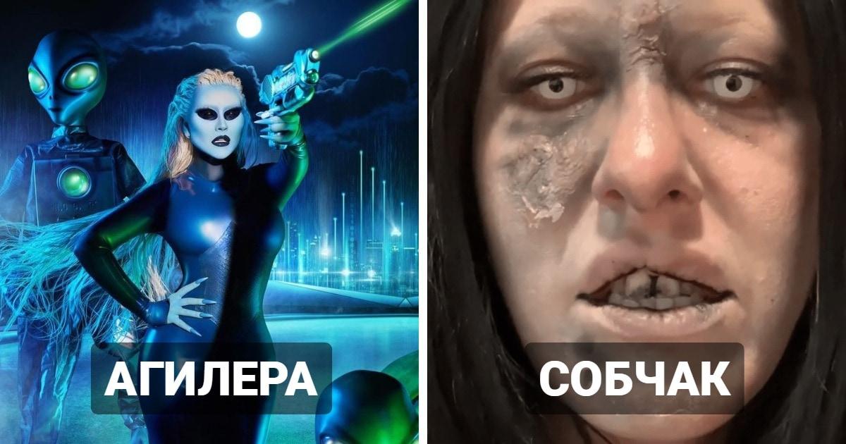 Хеллоуин-2020: какие сумасшедшие образы выбрали для себя российские и зарубежные звёзды