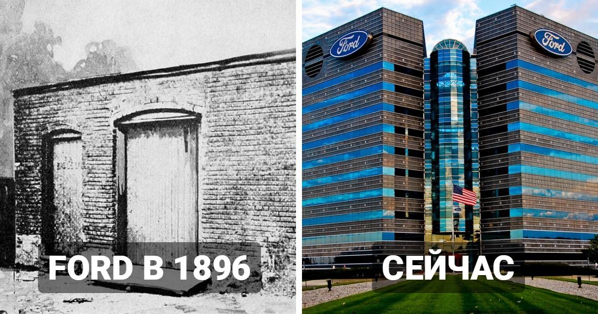 Как выглядели одни из самых первых офисов и магазинов знаменитых и богатейших компаний современности