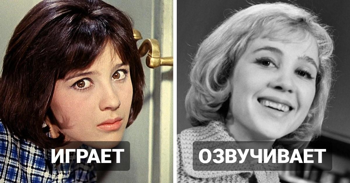 15 актёров из знаменитых советских фильмов, которые говорят и поют чужими голосами