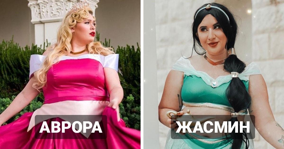 Блогеры «плюс-сайз» примерили диснеевские образы и доказали, что принцессой можно быть независимо от размера