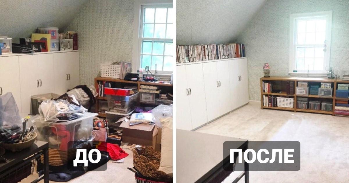 18 ярких примеров того, насколько сильно уборка преображает любое пространство