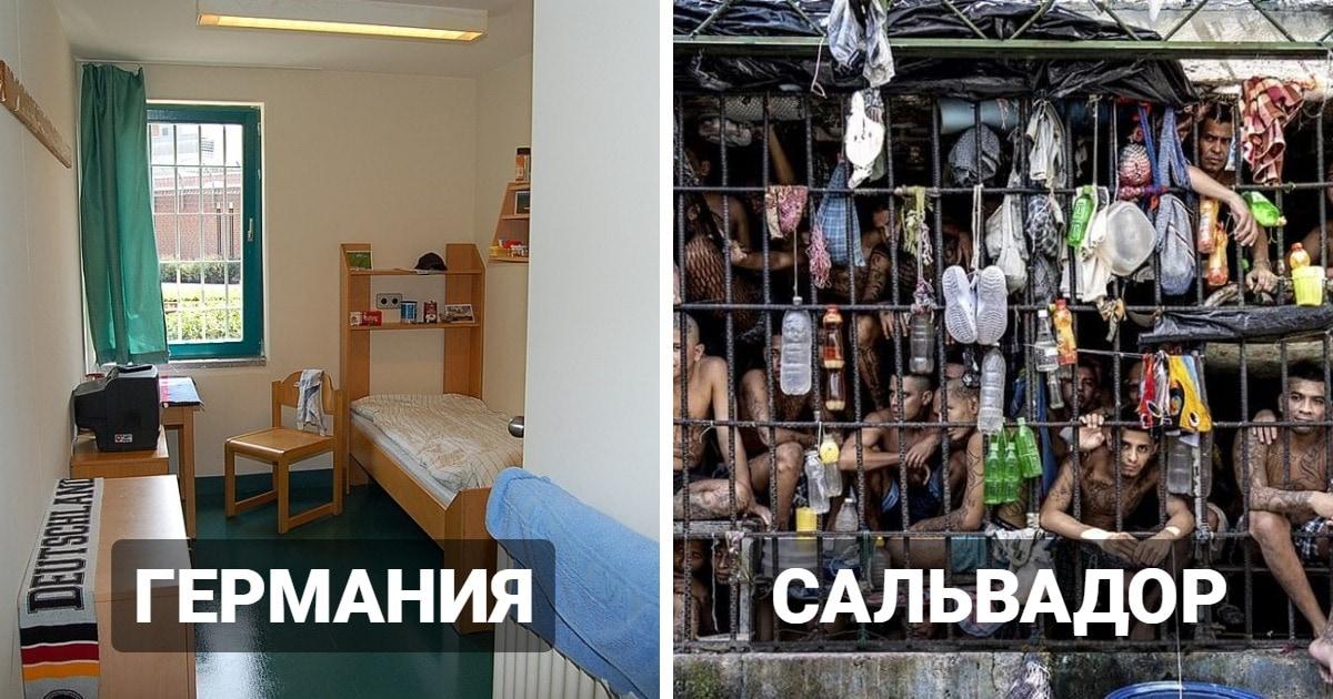 14 фотографий из тюрем разных стран, которые показывают, как сильно различаются условия жизни заключённых