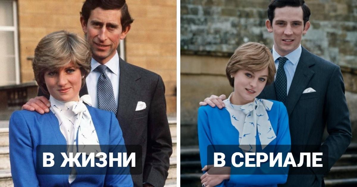 10 сравнений того, как выглядели наряды принцессы Дианы в жизни и в сериале «Корона»