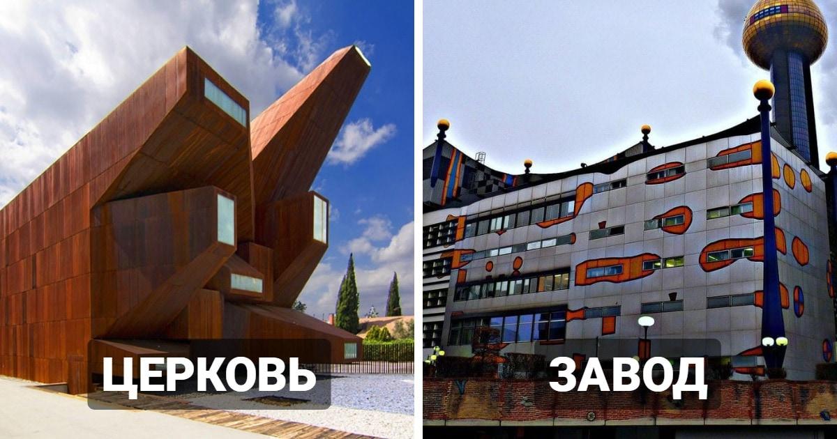 10 реальных архитектурных сооружений, которые оказались вовсе не тем, чем кажутся на вид