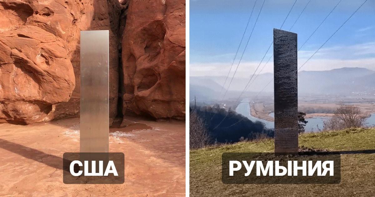 В пустыне Юты нашли странный монолит. Он пропал, а вскоре похожий объект появился снова — уже в Румынии