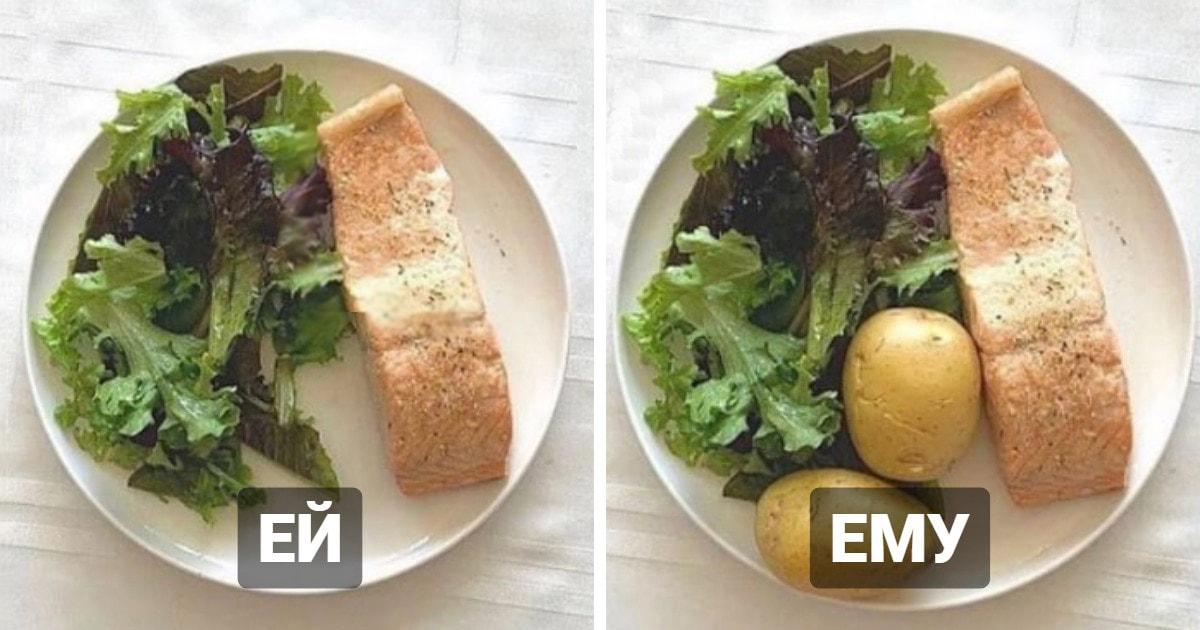 В сети увидели варианты еды для парня и девушки и разозлились. Ведь «нет» картошке девушки простить не смогли
