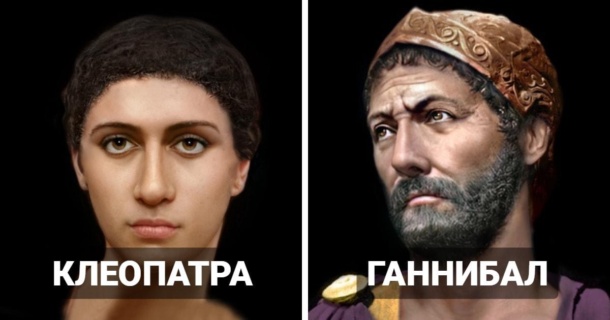 16 знаменитых людей древности, чью внешность восстановили с помощью современных технологий