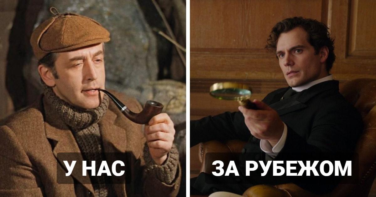 12 сравнений того, как одного и того же персонажа показали в отечественном и зарубежном кино