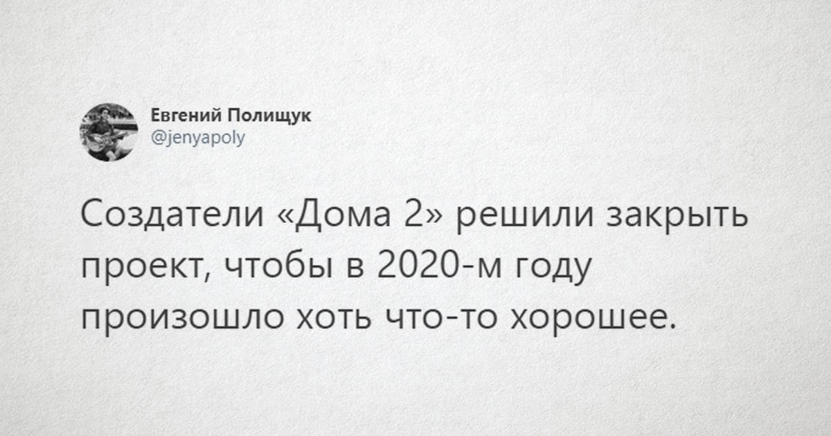 «Даже Дом-2 не выдержал 2020»: реалити-шоу закрывают после 16 лет в эфире, и в соцсетях не могут молчать