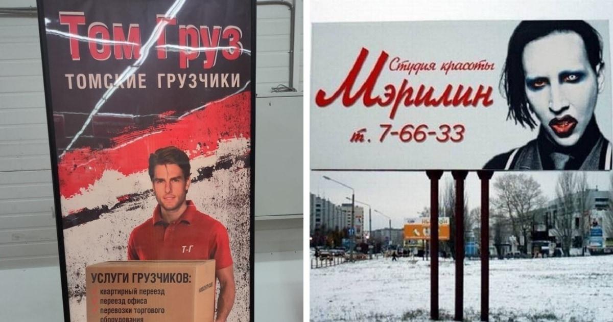 15 случаев, когда мировые звёзды, сами того не ведая, становились частью русскоязычной рекламы