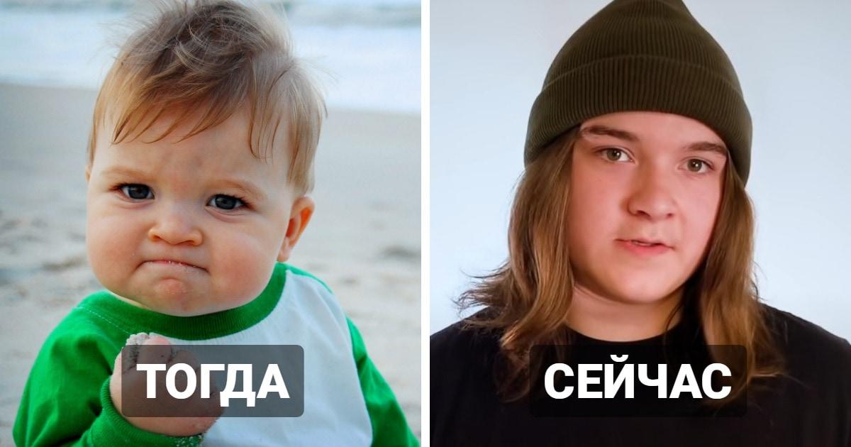 Как изменились герои знаменитых мемов по сравнению с прославившим их изображением: тогда и сейчас