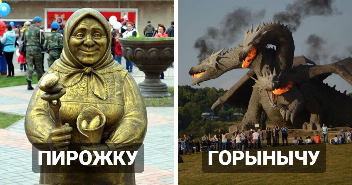 12 колоритнейших скульптур и памятников, которые могли появиться только в России