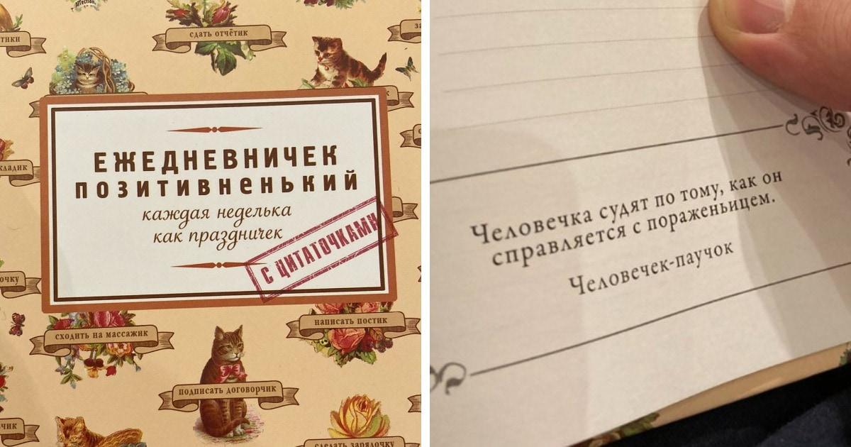 Пользователи сети нашли ежедневник, и он такой позитивненький, что одни его ненавидят, а другие мечтают купить