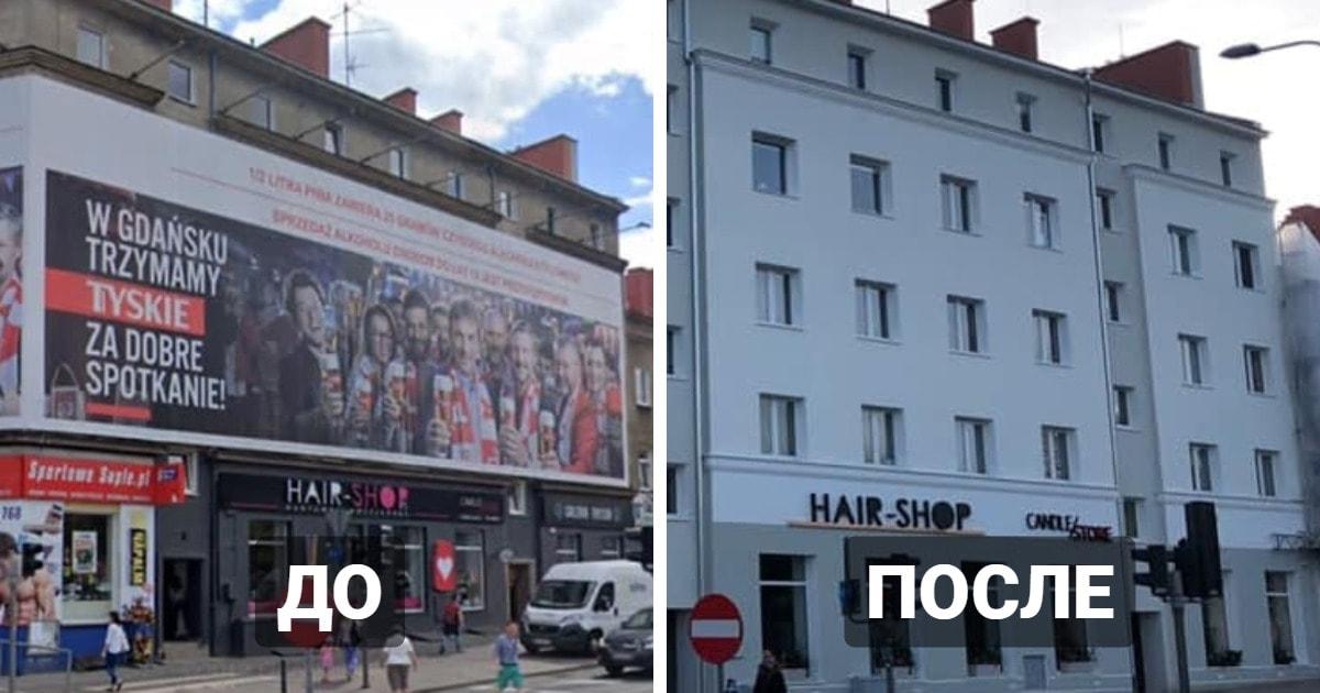 В Польше убирают назойливую рекламу, и после таких изменений городские пейзажи выглядят совсем по-другому