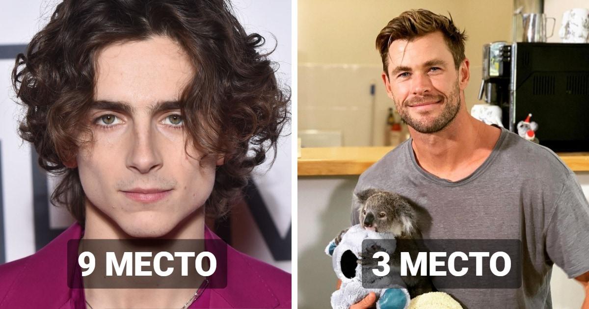 20 известных мужчин, чьи лица назвали самыми красивыми в 2020 году