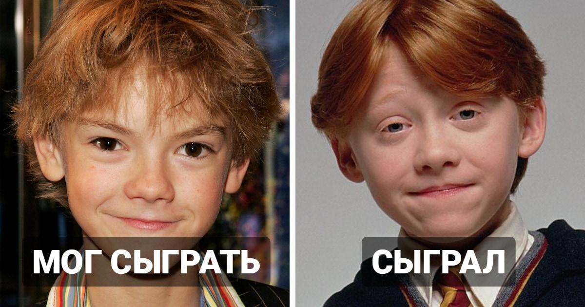14 актёров, которые могли появиться в фильмах о Гарри Поттере и тем самым полностью их изменить
