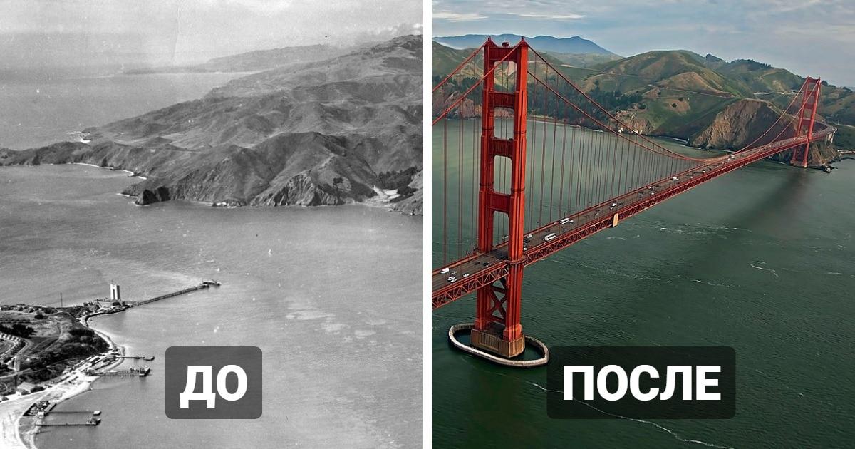 Как раньше выглядели места, на которых были построены знаменитые мировые сооружения: до и после