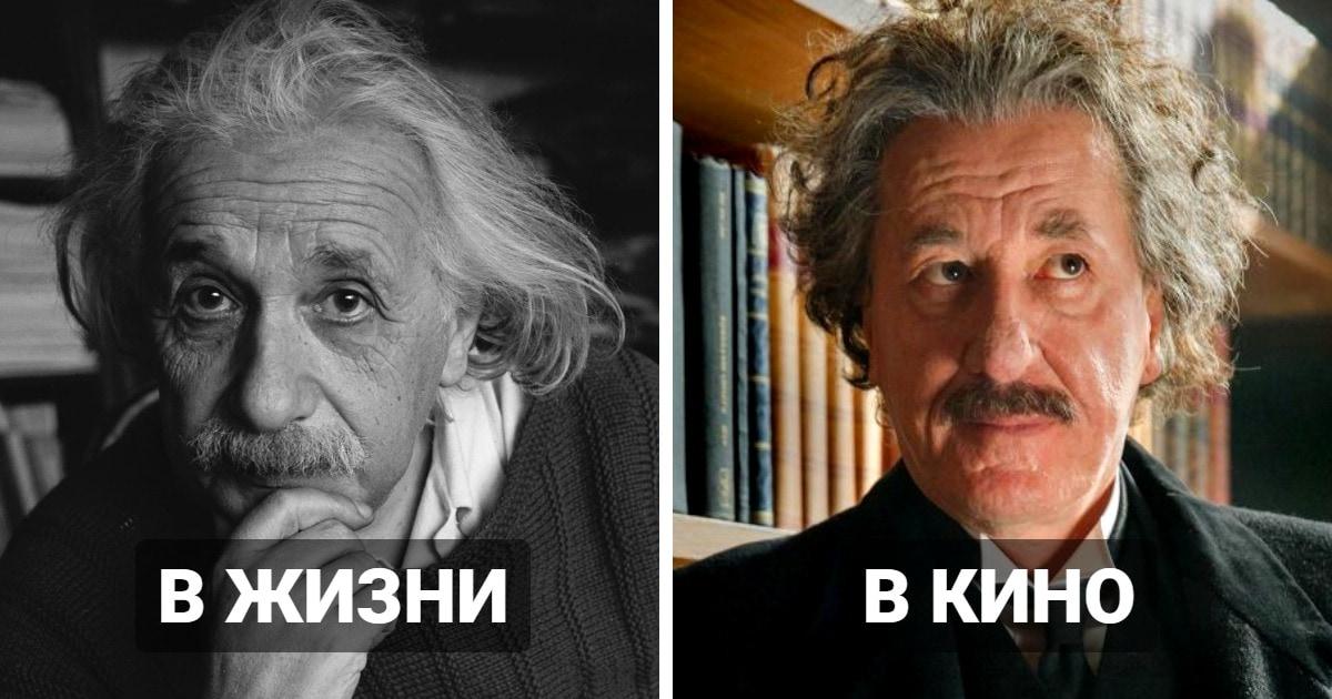 10 общепризнанных гениев мировой истории в сравнении с известными актёрами, которые играли их в кино