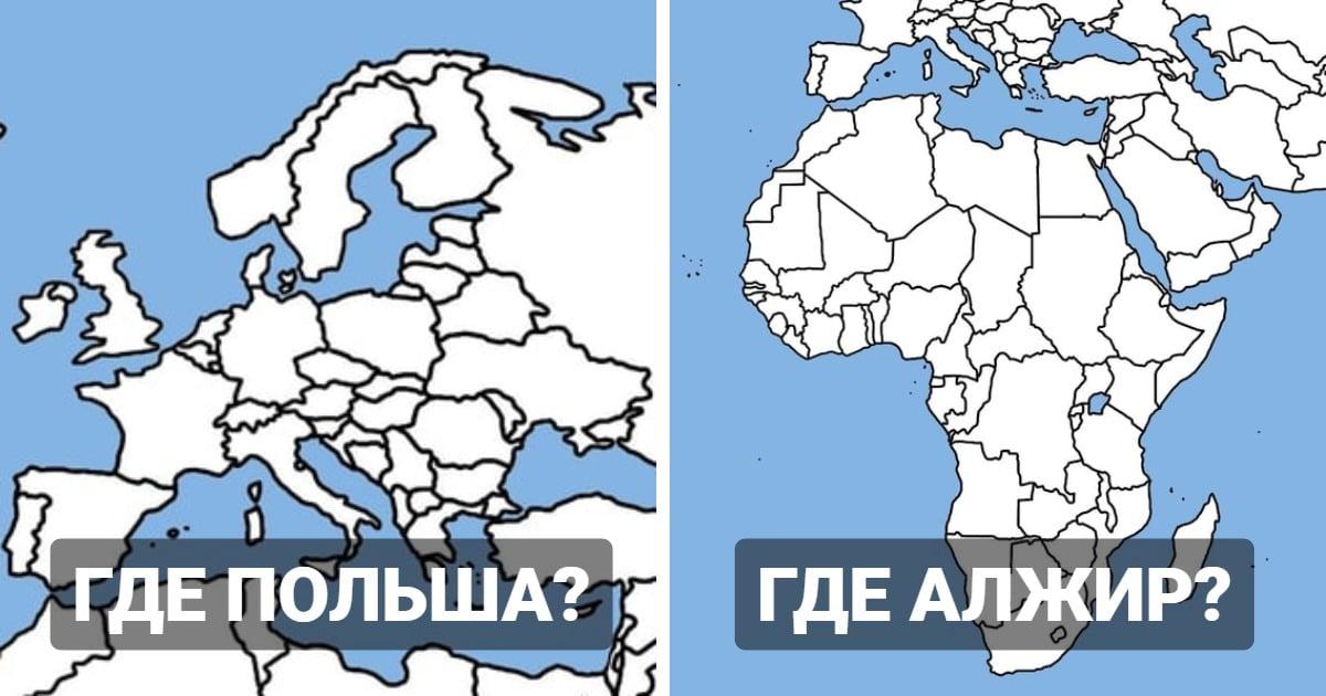 Тест: сможете ли вы найти на карте страны, которые многие не смогли правильно показать?