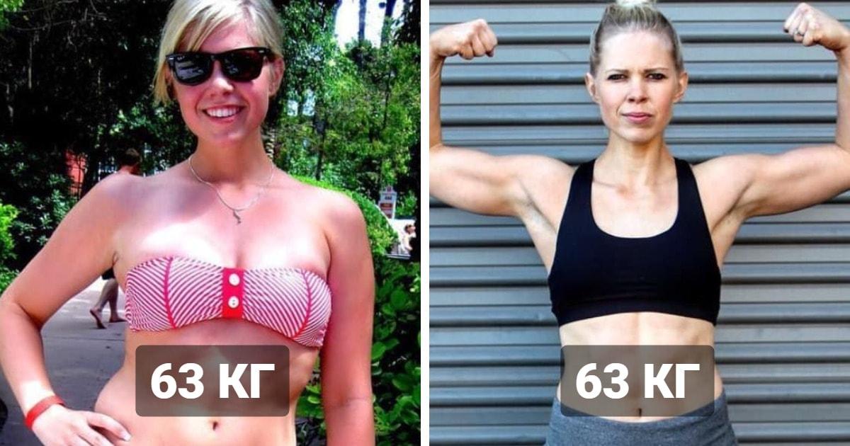 15 фотографий девушек, которые избавились от лишних объёмов, но при этом не похудели ни на килограмм