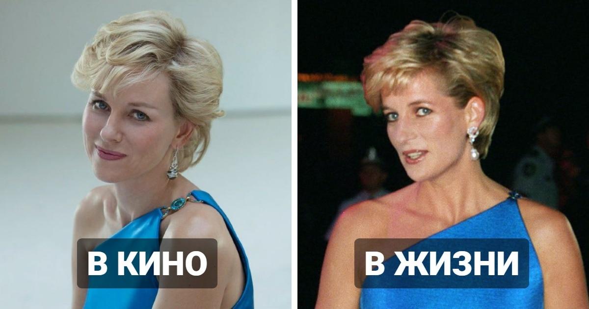17 актёров и актрис, игравших королевских особ в кино, в сравнении с тем, как те выглядели в реальности