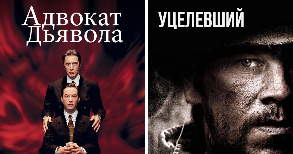 12 фильмов, главная интрига которых почему-то раскрывается на постере или в самом названии