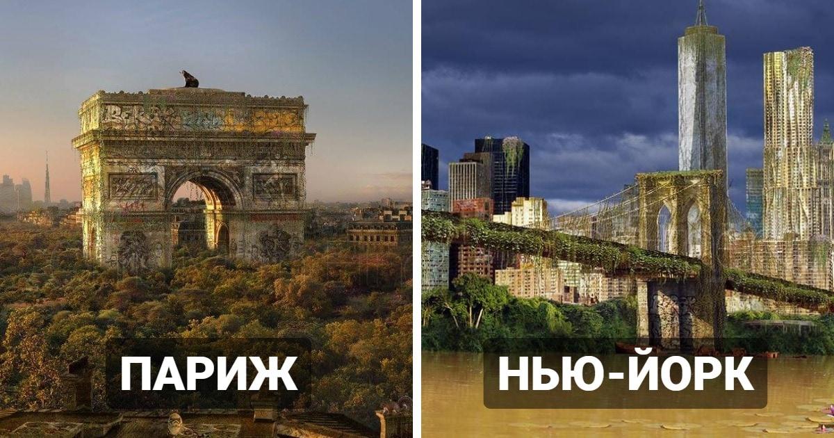 Художник показал, как будут выглядеть города и их достопримечательности, если человек вдруг исчезнет с планеты